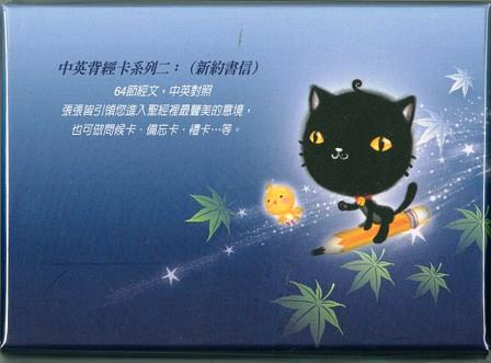 中英文背經卡系列二:新約書信