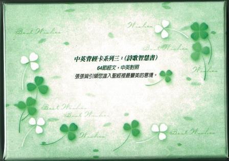 中英文背經卡系列三:詩歌智慧書
