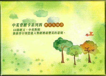中英文背經卡系列四:歷史先知書
