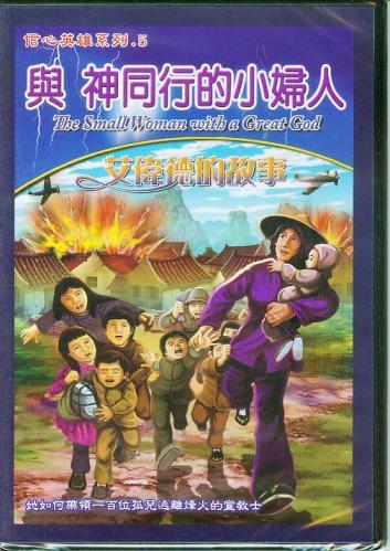 與神同行的小婦人 DVD