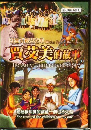 印度失親兒之母賈艾美的故事 DVD