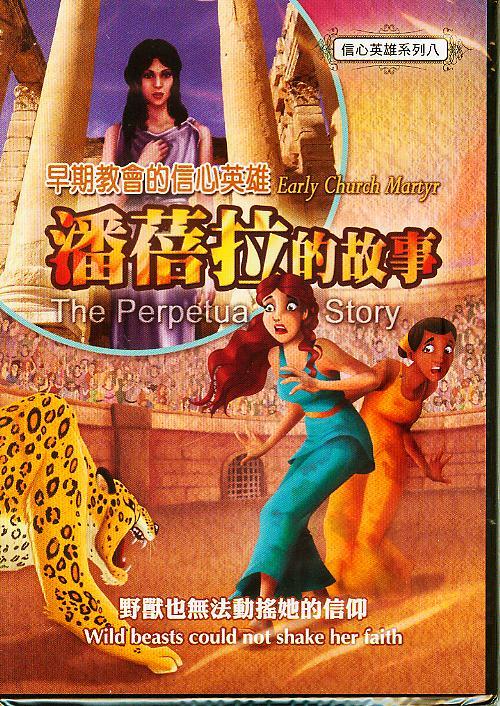 早期教會的信心英雄 潘蓓拉的故事 DVD
