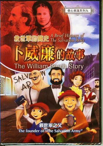 救世軍的簡史 卜威廉的故事 DVD