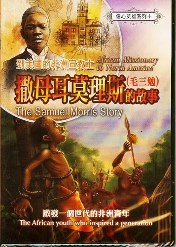 到美國的非洲宣教士撒母耳莫理斯的故事 DVD