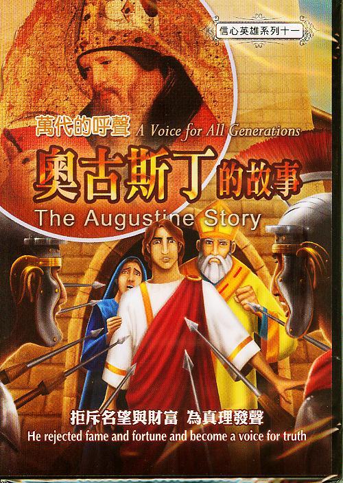萬代的呼聲奧古斯丁的故事 DVD