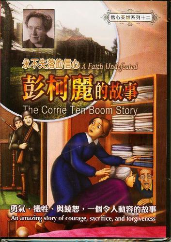 永不失落的信心彭柯麗的故事 DVD