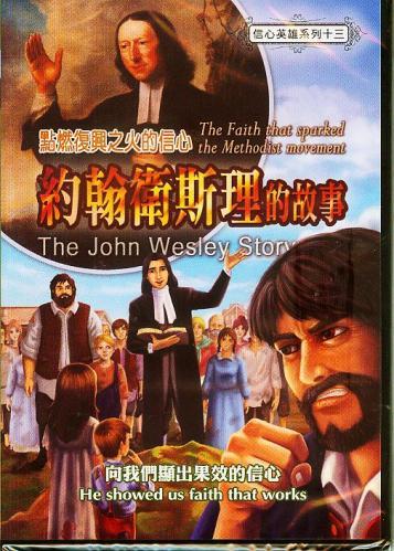 點燃復興之火的信心約翰衛斯理的故事 DVD