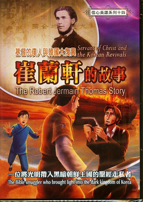 基督的僕人與韓國大復興 崔蘭軒的故事 DVD