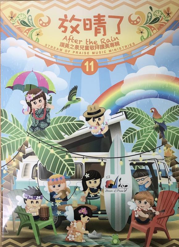 兒童讚美之泉11  放晴了CD