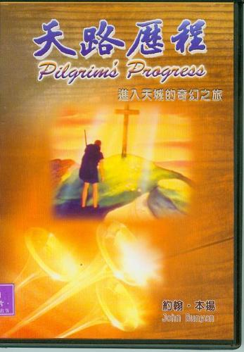 天路歷程DVD