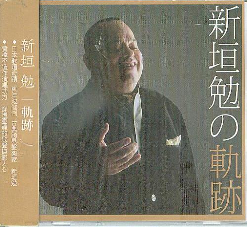 新垣勉 軌跡(日語)