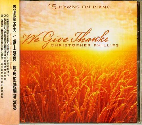 克里斯多夫 獻上感恩 經典聖詩鋼琴演奏
