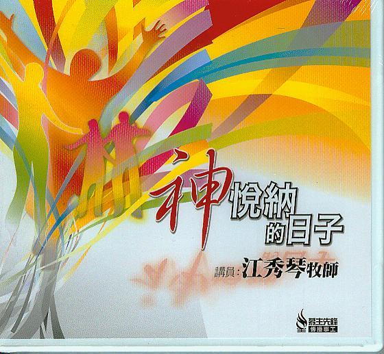 神悅納的日子1(CD)