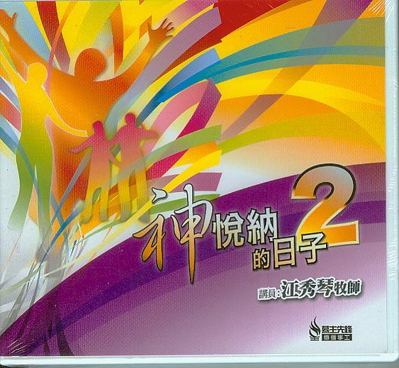神悅納的日子2(CD)