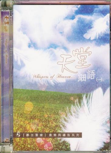 天堂細語(一)CD