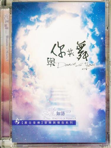 天堂細語(二)與你共舞CD
