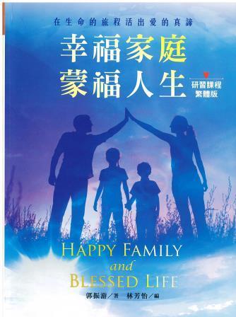 幸福家庭蒙福人生研習課程
