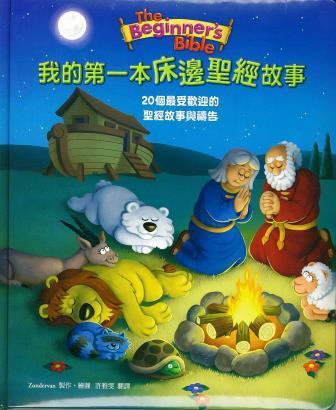 我的第一本床邊聖經故事