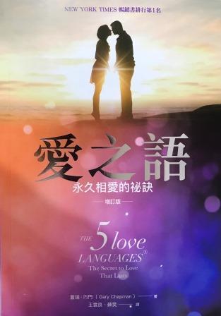 愛之語增訂版