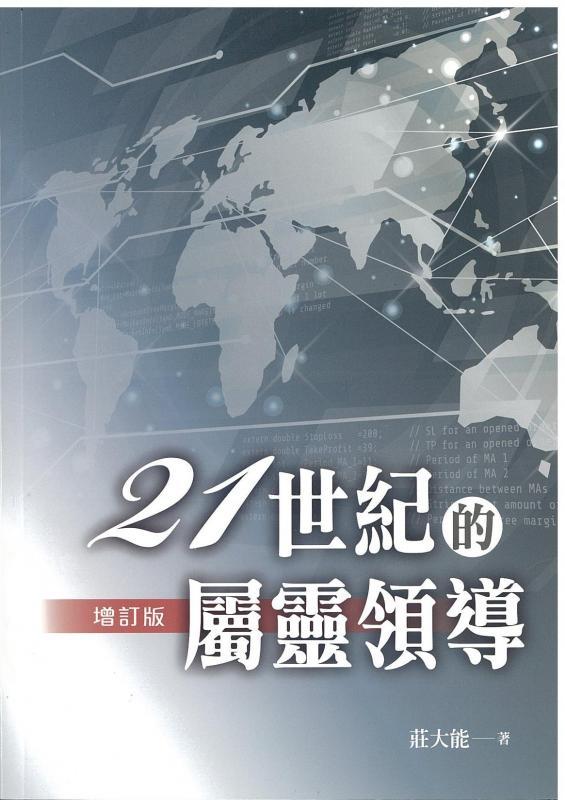 21世紀的屬靈領導 增訂版
