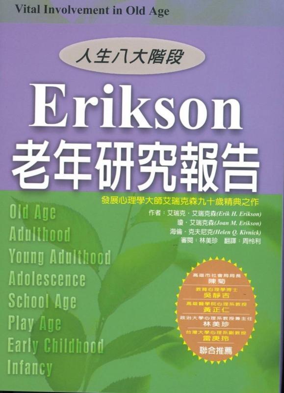 Erikson老年研究報告