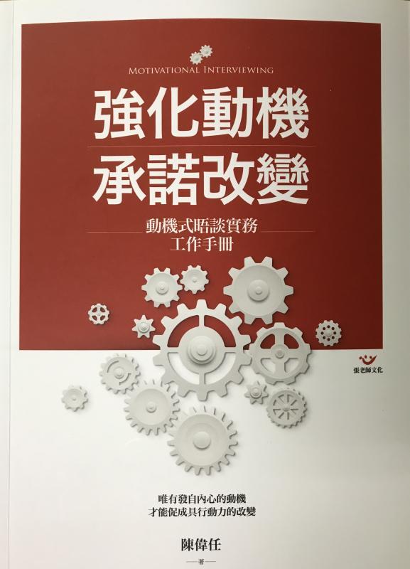 強化動機承諾改變-動機式晤談實務工作手冊