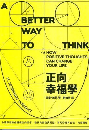 正向幸福學