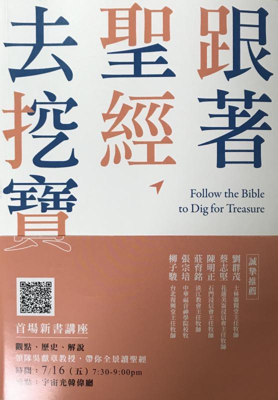 跟著聖經去挖寶