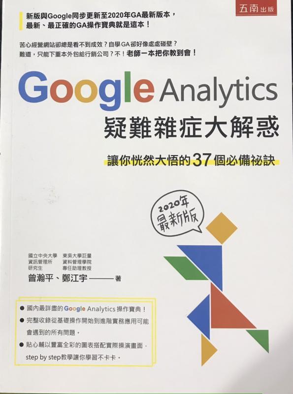 Google Analytice 疑難雜症大解惑