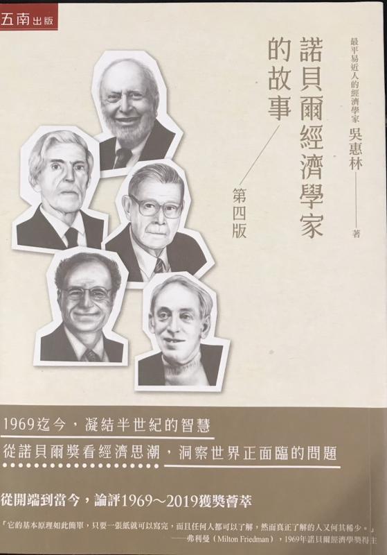 諾貝爾經濟學家的故事