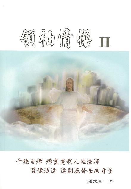 領袖情操Ⅱ