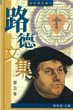 路德文集(第五卷)-信仰與社會III