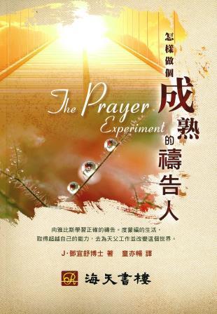 怎樣做個成熟的禱告人
