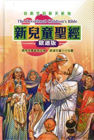新兒童聖經啟迪版