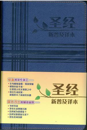 新普及譯本簡體版皮面(深藍)