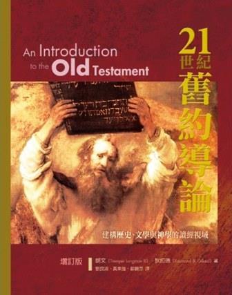 21世紀舊約導論(增訂版)