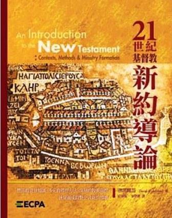 21世紀基督教新約導論