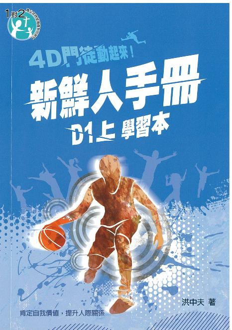 4D門徒動起來 新鮮人手冊 D1上學習本