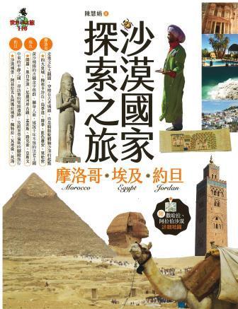 沙漠國家探索之旅