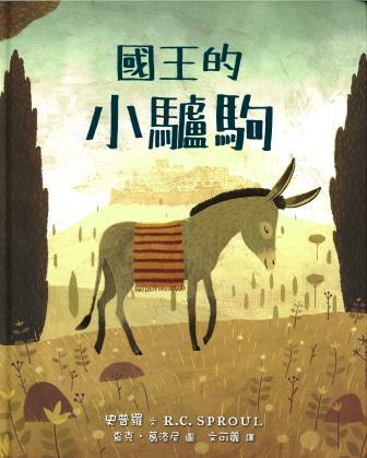 國王的小驢駒