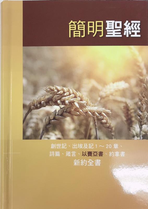 簡明聖經-麥穗版