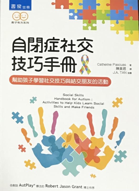 自閉症社交技巧手冊