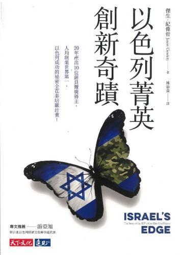 以色列菁英創新奇蹟54-305