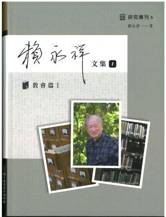 賴永祥文集1