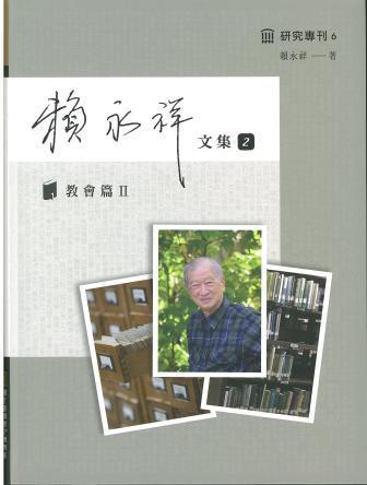 賴永祥文集2