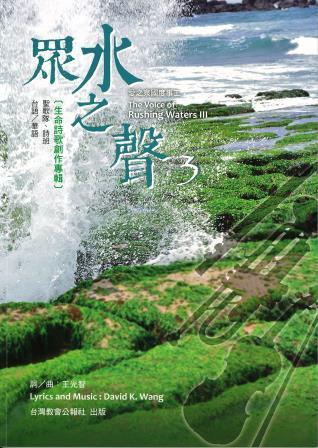 眾水之聲3