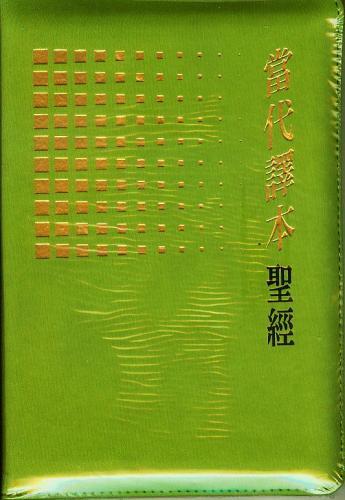 當代譯本 聖經(綠皮拉鍊)