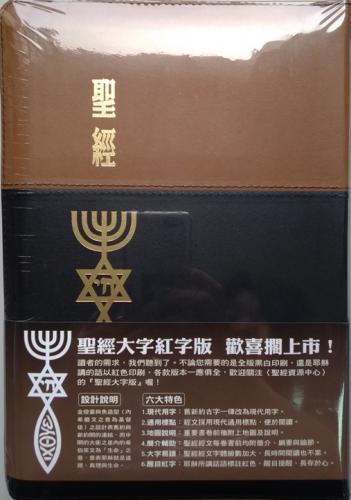 聖經大字紅字版拉鍊聖經 黑咖/金