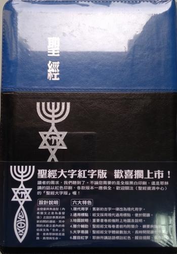 聖經大字紅字版拉鍊聖經 黑藍/銀