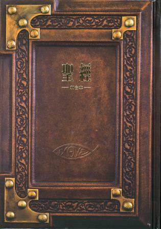 聖經和合本 古典金